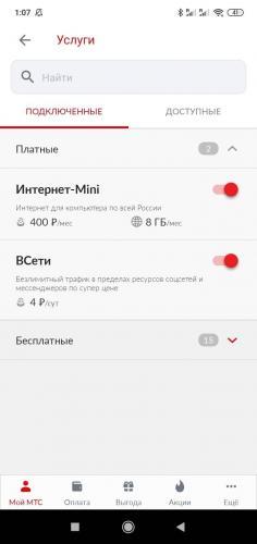mobile_lk_kak-otkluchit-platnie-uslugi-na-mts-2.jpg