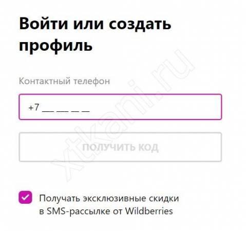 prodlit-zakaz-wildberries1.jpg