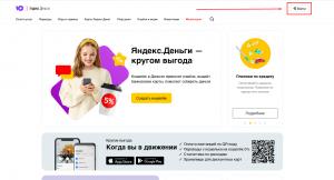 knopka-voyti-na-yumoney-300x162.png