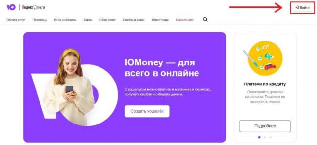 koshelyok-lichniy-kabinet-vhod-yumani-2-1024x469.jpg