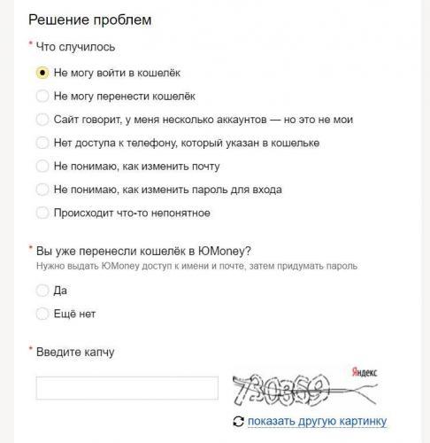 koshelyok-lichniy-kabinet-vhod-yumani-3.jpg