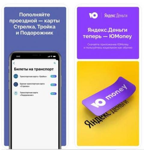 mobilnoe-prilozhenie-yumani.jpg