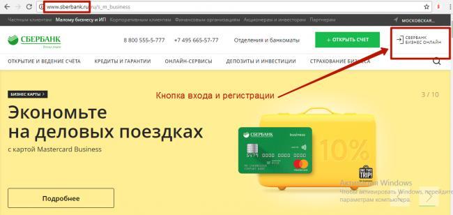 1-sberbank-business-online-vhod-v-sistemu.png