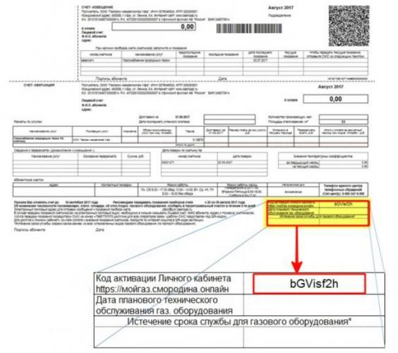 lichnyj-kabinet-mezhregiongaz%20%285%29.png