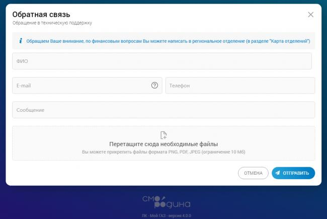 lichnyj-kabinet-mezhregiongaz%20%287%29.png