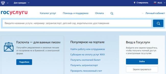 kak-zaregistrirovat-lichnyj-kabinet-2.png