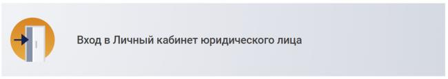 Lichnyj-kabinet-yuridicheskogo-litsa.png