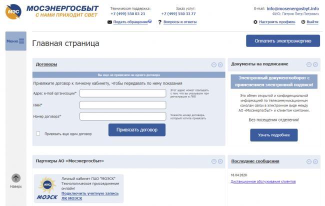 glavnaya-stranitsa-lichnogo-kabineta-Mosenergosbyt.png