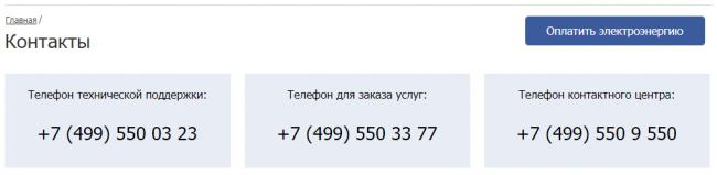telefony-mosenergosbyt.png