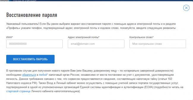 Lichnyj-kabinet-nalogoplatelshhika-FL.png