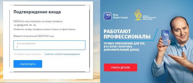 lichnyj-kabinet-vtb-24%20%283%29.jpeg