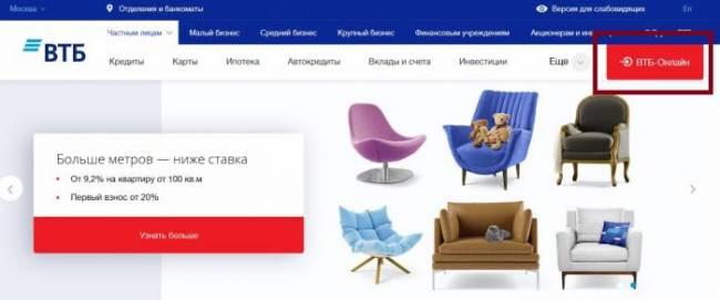 lichnyj-kabinet-vtb-24%20%281%29.jpeg