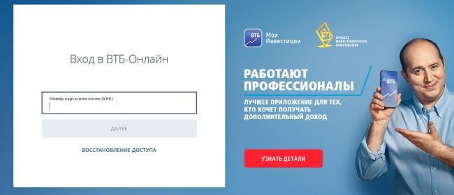 lichnyj-kabinet-vtb-24%20%282%29.jpeg