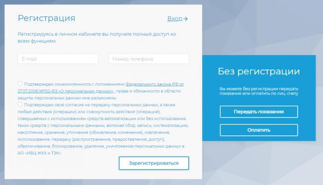 ivc-zhkx-i-tek-volgograd%20%283%29.png