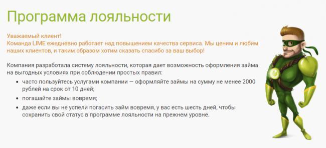 limezaim-programma-loyalnosti.png