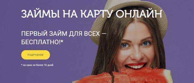 oformit-lgotniy-zaym-v-webbankire.png