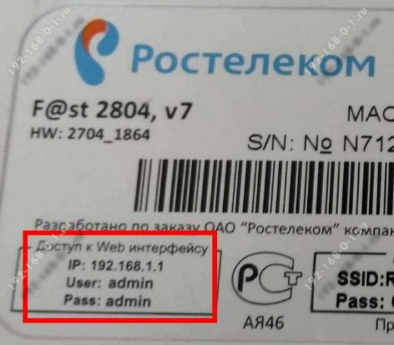router-19216801-ticket-1.jpg