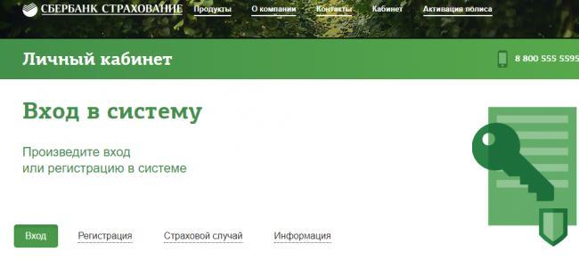 sberbank-insurance-cabinet.png