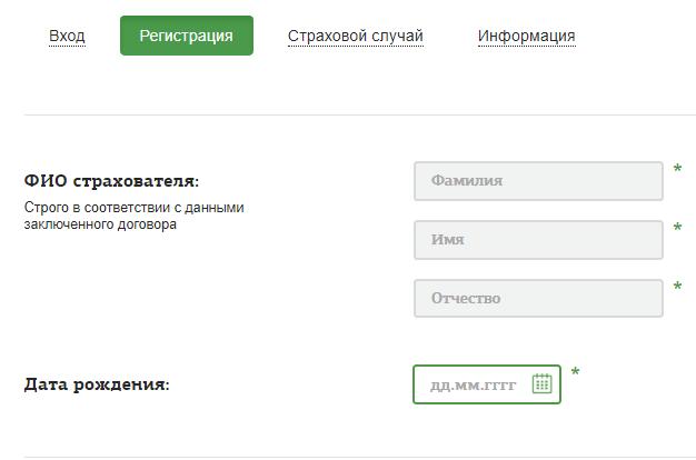 sberbank-insurance-cabinet-2.png