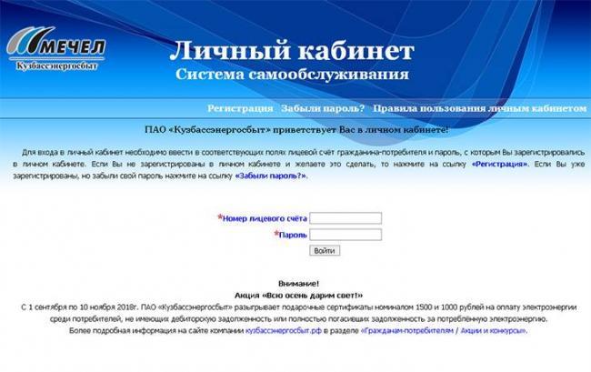 kuzbassenergosbyt_2.jpg