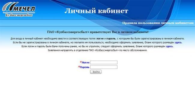 kuzbassenergosbyt_3.jpg