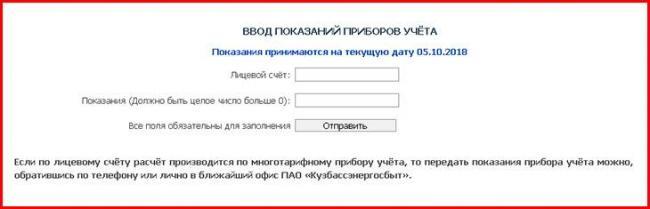 kuzbassenergosbyt_4.jpg