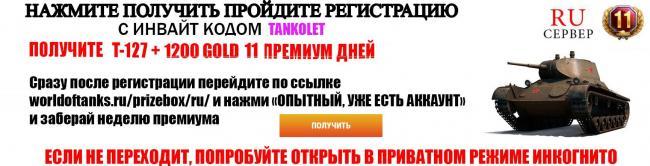 tanki1.jpg