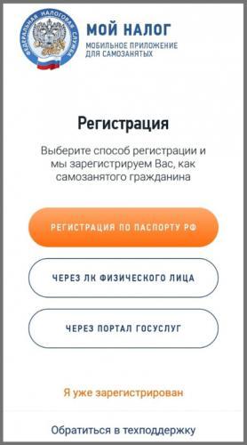 registraciya-prilojenie-moy-nalog.png