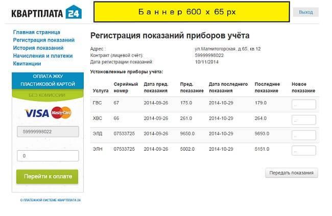 Kvp24-lichnyj-kabinet-vozmozhnosti.jpg