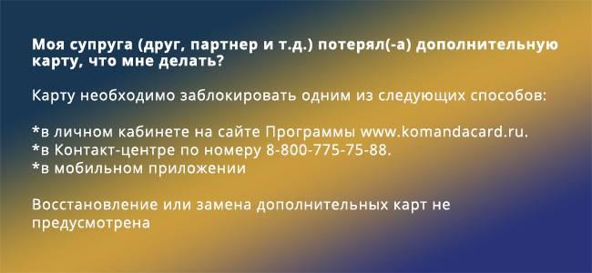 Blokirovka-karty.jpg