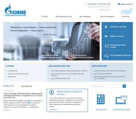 www-gazfond-pn-ru-lichnyiy-kabinet.jpg
