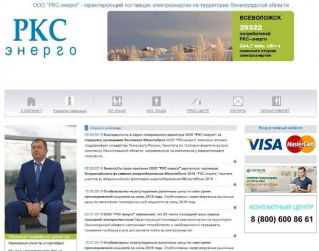 lichnyy-kabinet-rks-energo-2.jpg