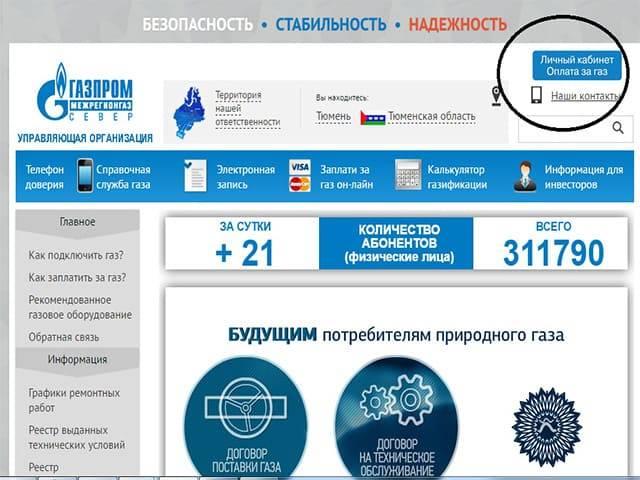 gazprom_mezhregiongaz_lichnyj_kabinet2.jpg