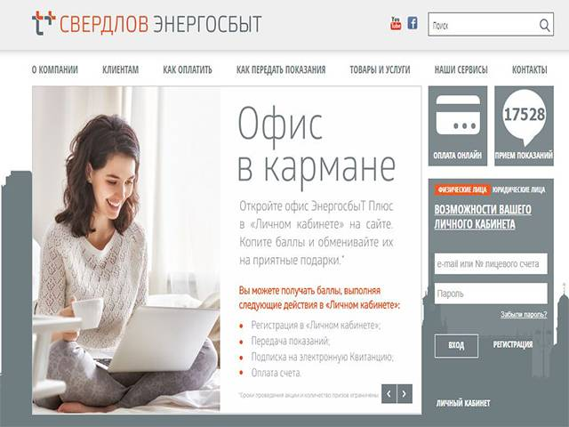 sverdlovenergosbyt_lichnyj_kabinet2.jpg
