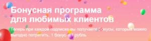programma-2-300x83.png