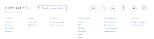 8-tinkoff-lichnyy-kabinet.png