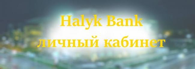 halyk-bank-1-1.jpg