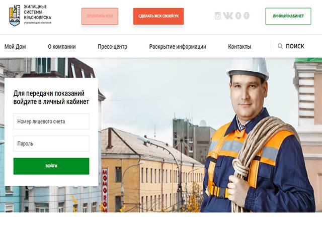 zhilishchnye_sistemy_krasnoyarska_lichnyj_kabinet1.jpg