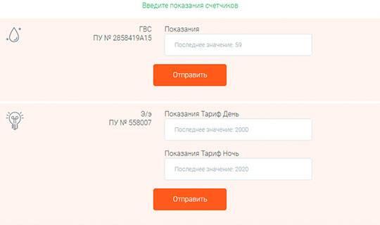 pokazaniya-schetchika-shag-2.jpg