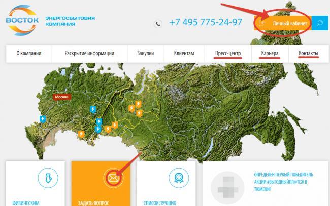 ofitsialnyy-sayt-tyumenenergosbyt.png