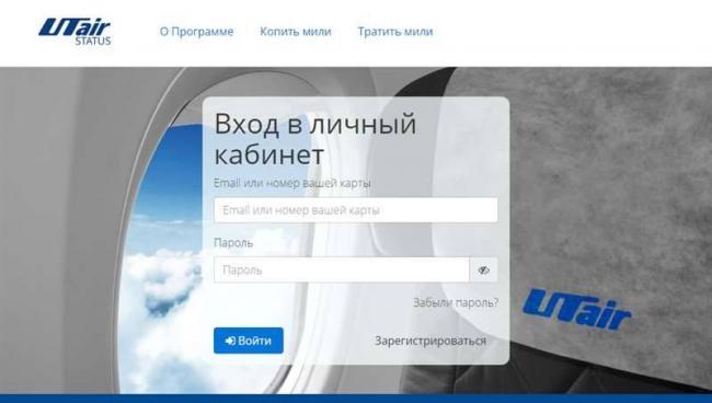 aviakompaniya-yuteyr-ofitsialnyiy-sayt.jpg