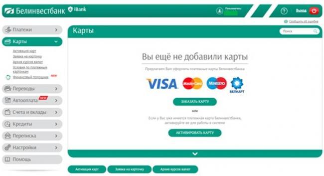 система-интернет-банкинг.jpg