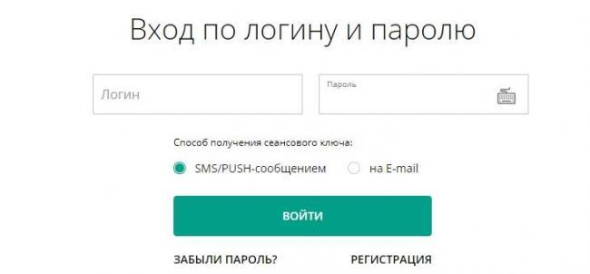 вход-по-логину-и-паролю.jpg