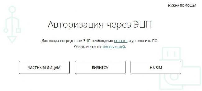 авторизация-через-эцп.jpg