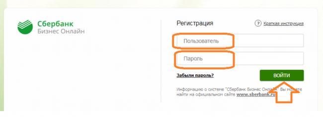 Сбербанк-Бизнес-Онлайн-Вход-в-личный-кабинет.png