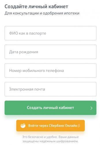 domclick-registraciya.png