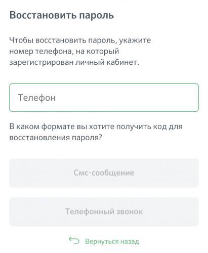 domclick-vosstanovit-parol.png