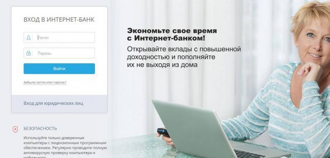 lichnyj-kabinet-sovkombank.jpg