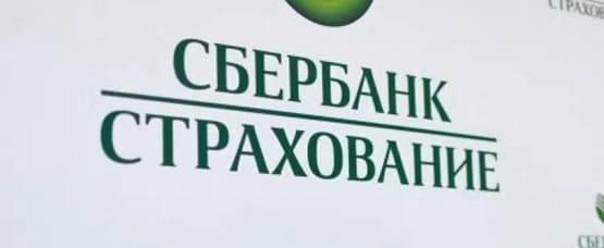 sberbank-insurance.jpg