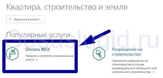 2.-Oplata-ZHKU.jpg